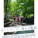 ポートランド研修報告会『ポートランド、幸せの秘密』9月25日(水曜日)