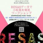 ぽんぽこ大学院 presents「RESASワークショップ」