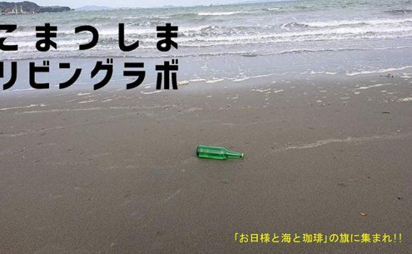 お宝探しだよ全員集合!!「シークラフトワークショップ in 横須海岸」[12月22日(日)]