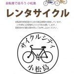 【サイクルシティ小松島】レンタサイクル実証実験を開始しています![2月16日(日)まで]
